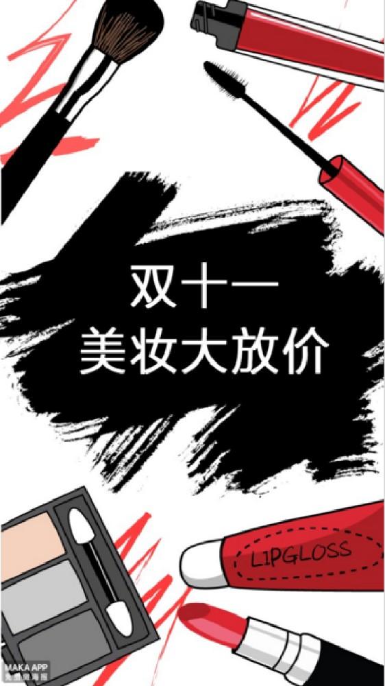 双十一美妆促销海报