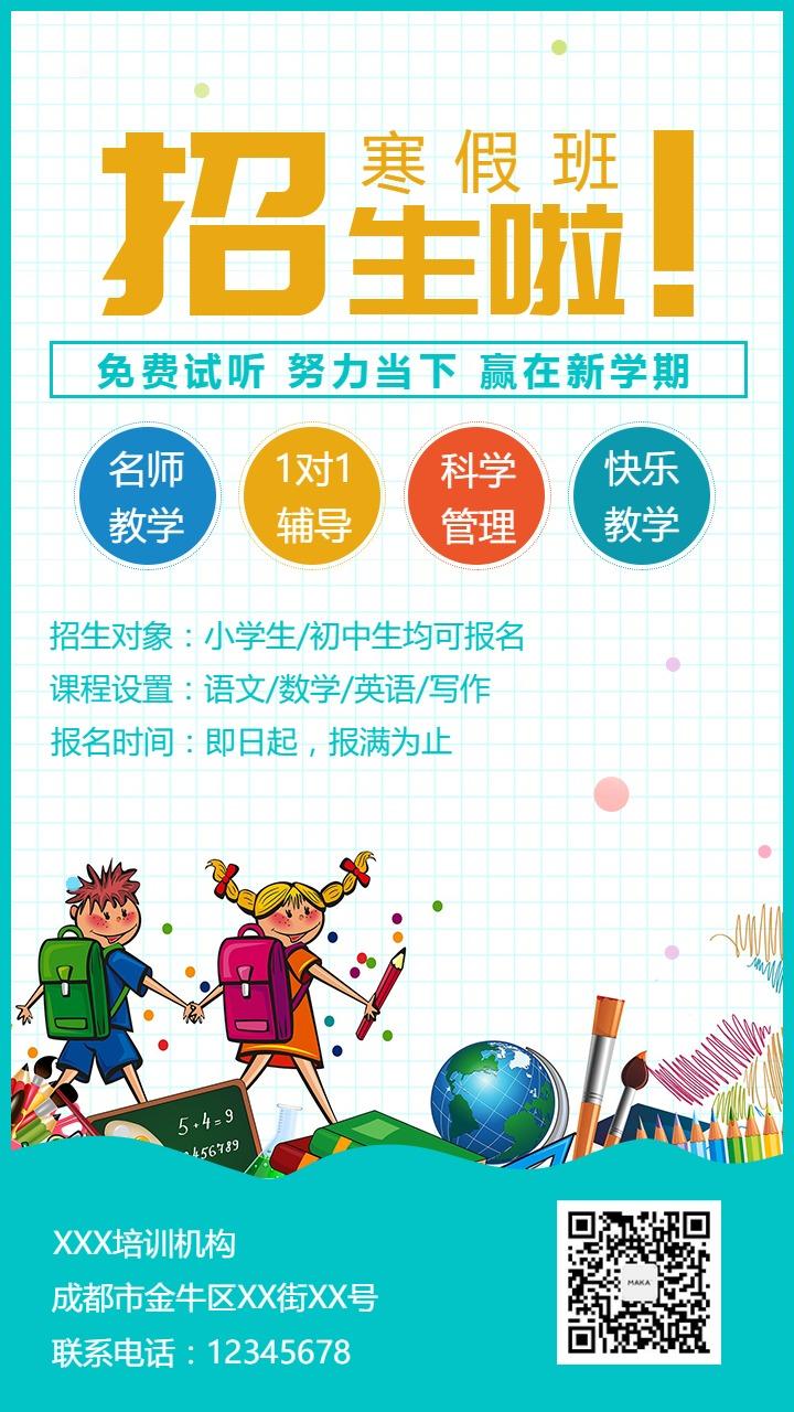 寒假班/教育培训/辅导机构/招生  早教/幼儿园/招生创意海报