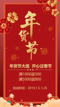 中国风喜庆年货节腊八节春节年终大促宣传促销海报