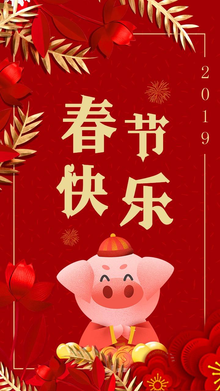 春节新年除夕过年春节贺卡春节祝福春节海报猪年 微信扫描二维码预览