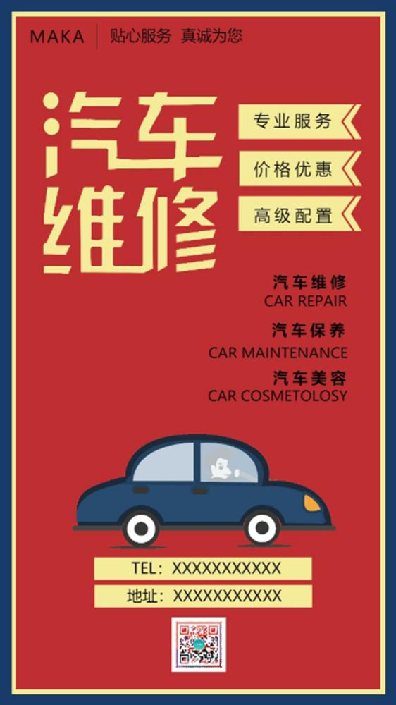 汽车维修宣传海报
