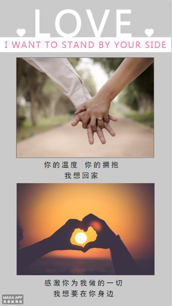 爱情情侣表白海报