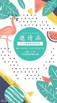 时尚小清新火烈鸟品牌发布会邀请函