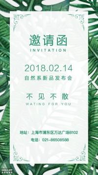 绿色清新新品发布会邀请函模版
