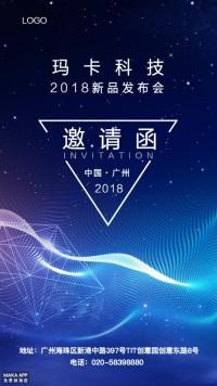 蓝色科技感通用企业发布会邀请函