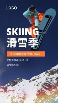 冬季旅游通用/极限滑雪/滑雪场冰雪世界旅游宣传介绍促销