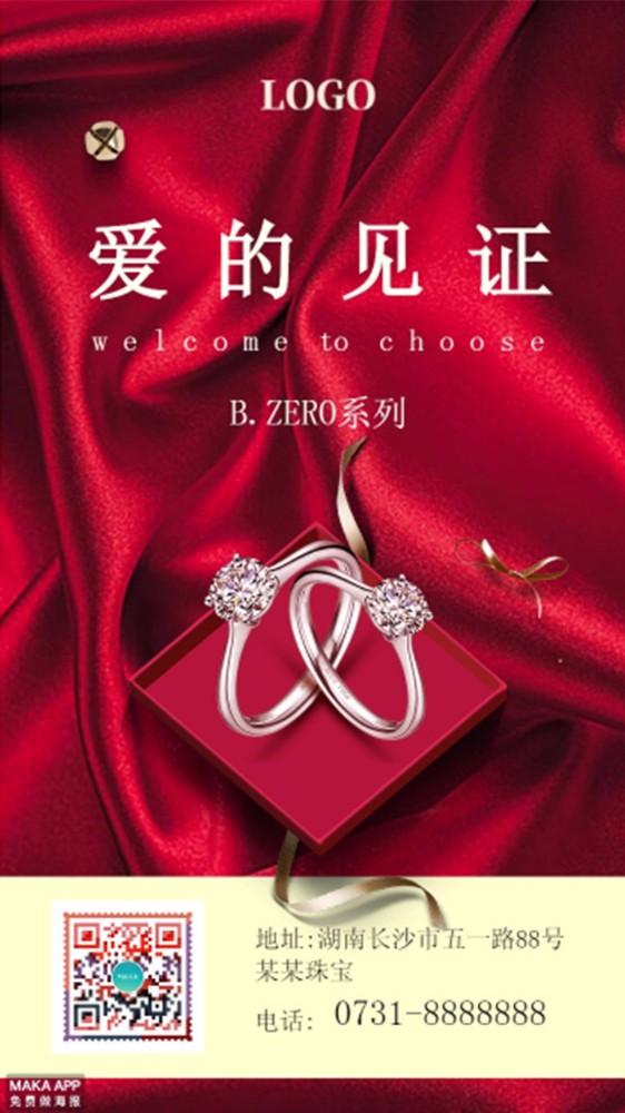 珠宝饰品/钻戒/金器店节日促销宣传开业酬宾