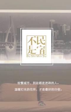 民宿宣传介绍
