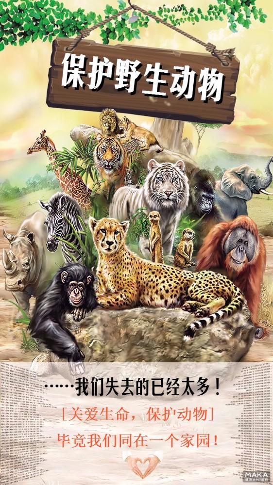 保护野生动物公益宣传海报