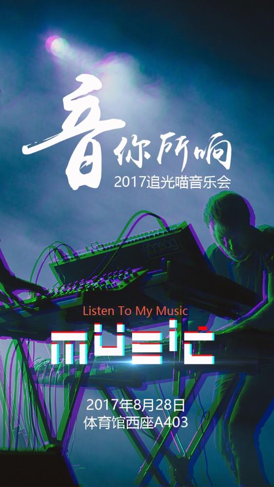 追光喵音乐节海报