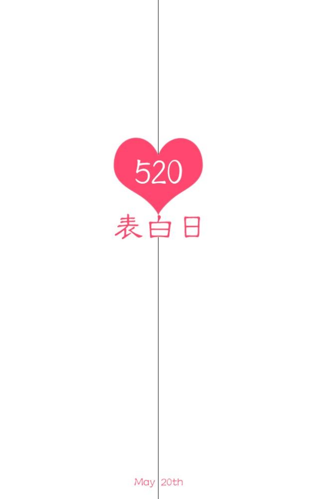 520表白日