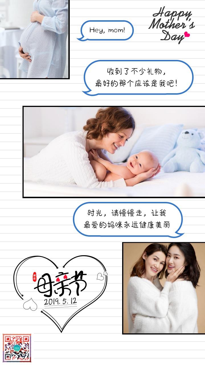 母亲节表白妈妈节日海报
