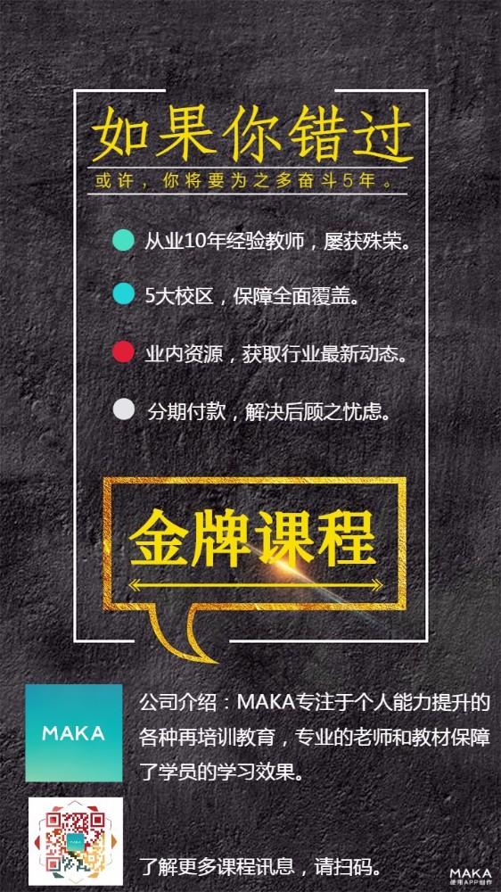 教育培训微商代理文化海报