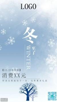 冬至促销海报