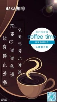咖啡时光,咖啡店广告