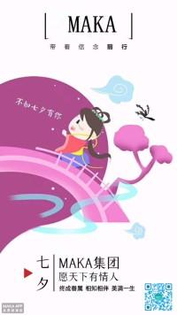七夕企业海报(织女版)