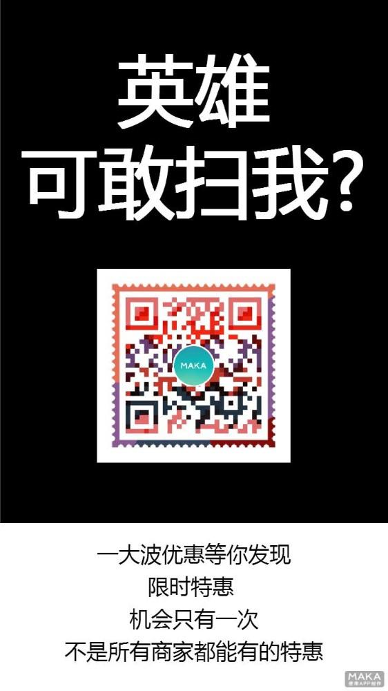 黑白实体店微商淘宝店微店电商等活动邀请二维码海报扫码领礼物