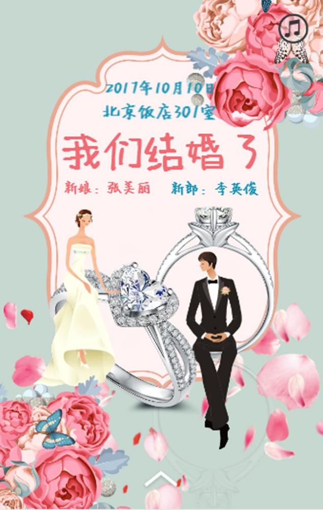 婚礼、浪漫婚礼请柬、清新唯美婚礼请柬、高大上婚礼请柬、婚礼邀请函、时尚婚礼邀请