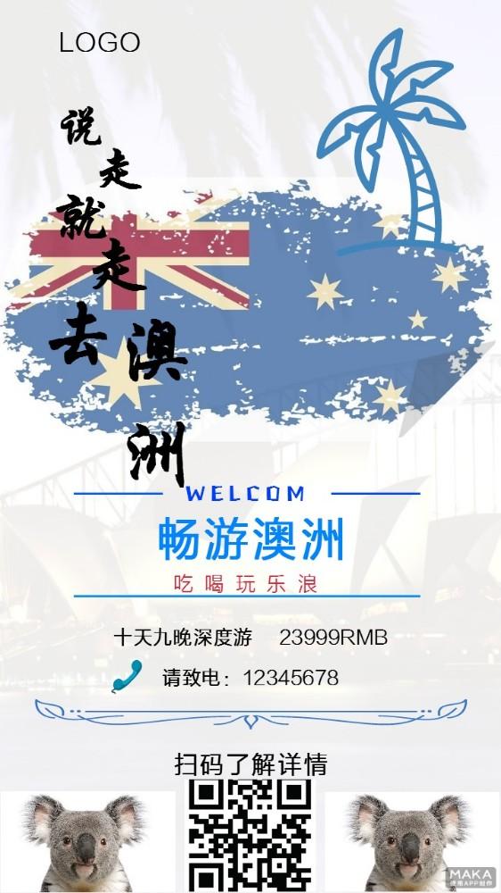澳洲旅游宣传简约风格