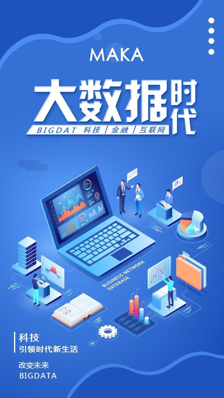 蓝色互联网科技金融企业未来宣传海报