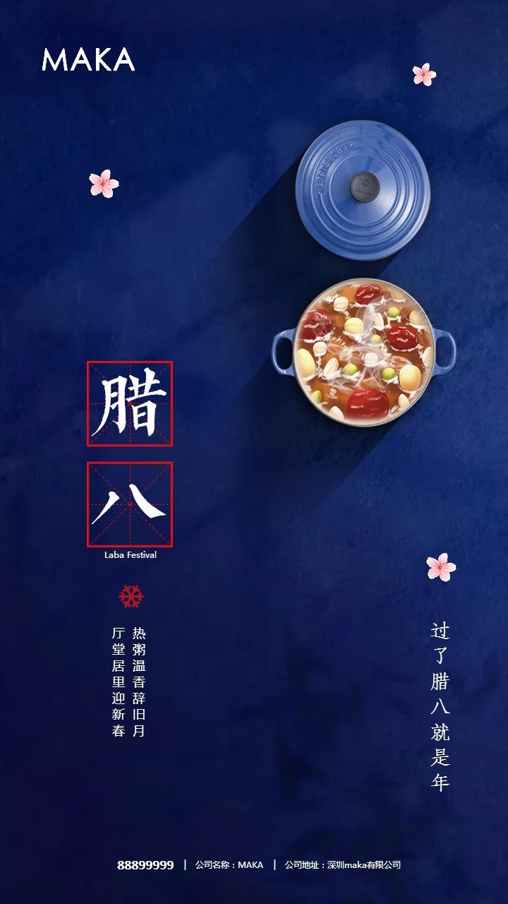 腊八节蓝色企业手绘简约节日宣传海报