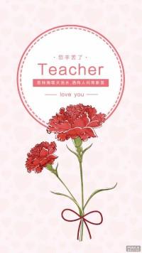 教师节创意海报贺卡