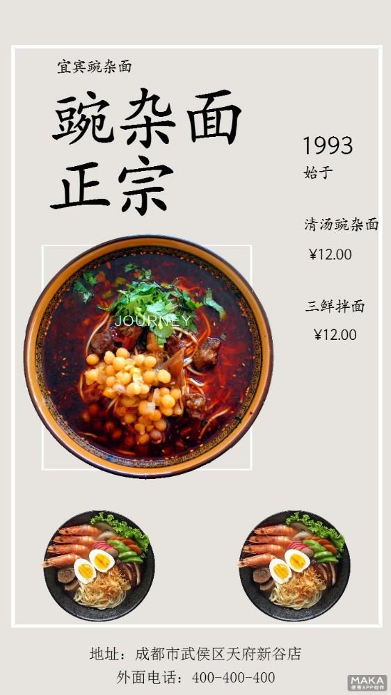 面食/豌杂面/三鲜面