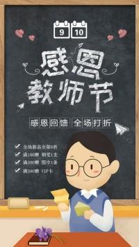 教师节祝福贺卡 打折促销