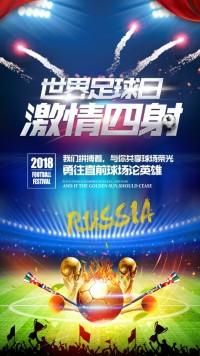 2018世界杯-世界足球日 激情四射