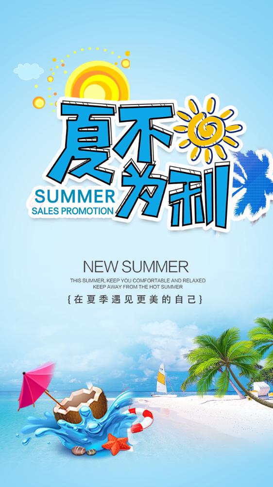夏日促销活动海报 夏不为利