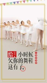 芭蕾舞培训 兴趣班 暑期培训 舞鞋