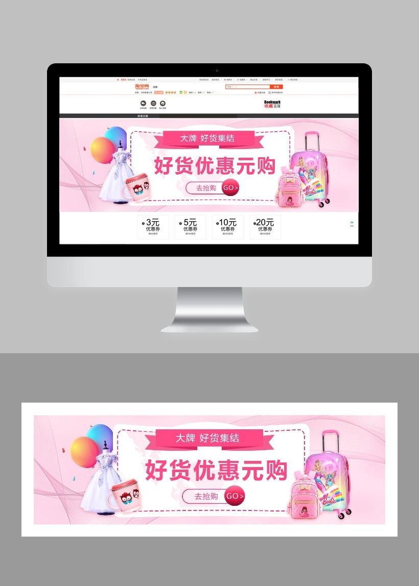 可爱卡通 学生用品优惠 电商banner