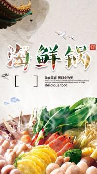 美食海报 海鲜锅