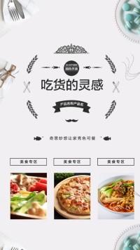 美食海报-吃货的灵感