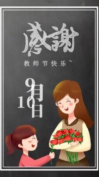 感恩 教师节快乐贺卡
