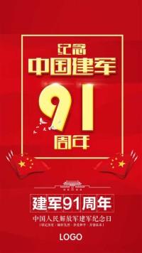 纪念建军91周年 八一建军节