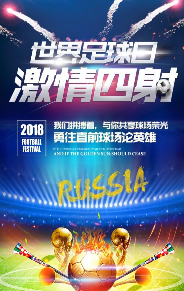 2018俄罗斯世界杯 世界足球日 激情四射 足球 球迷俱乐部