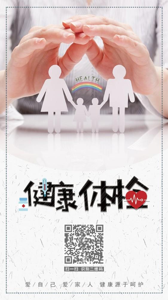 健康体检 呵护健康简约宣传海报