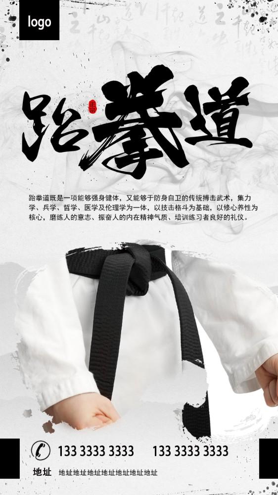 跆拳道培训 招生