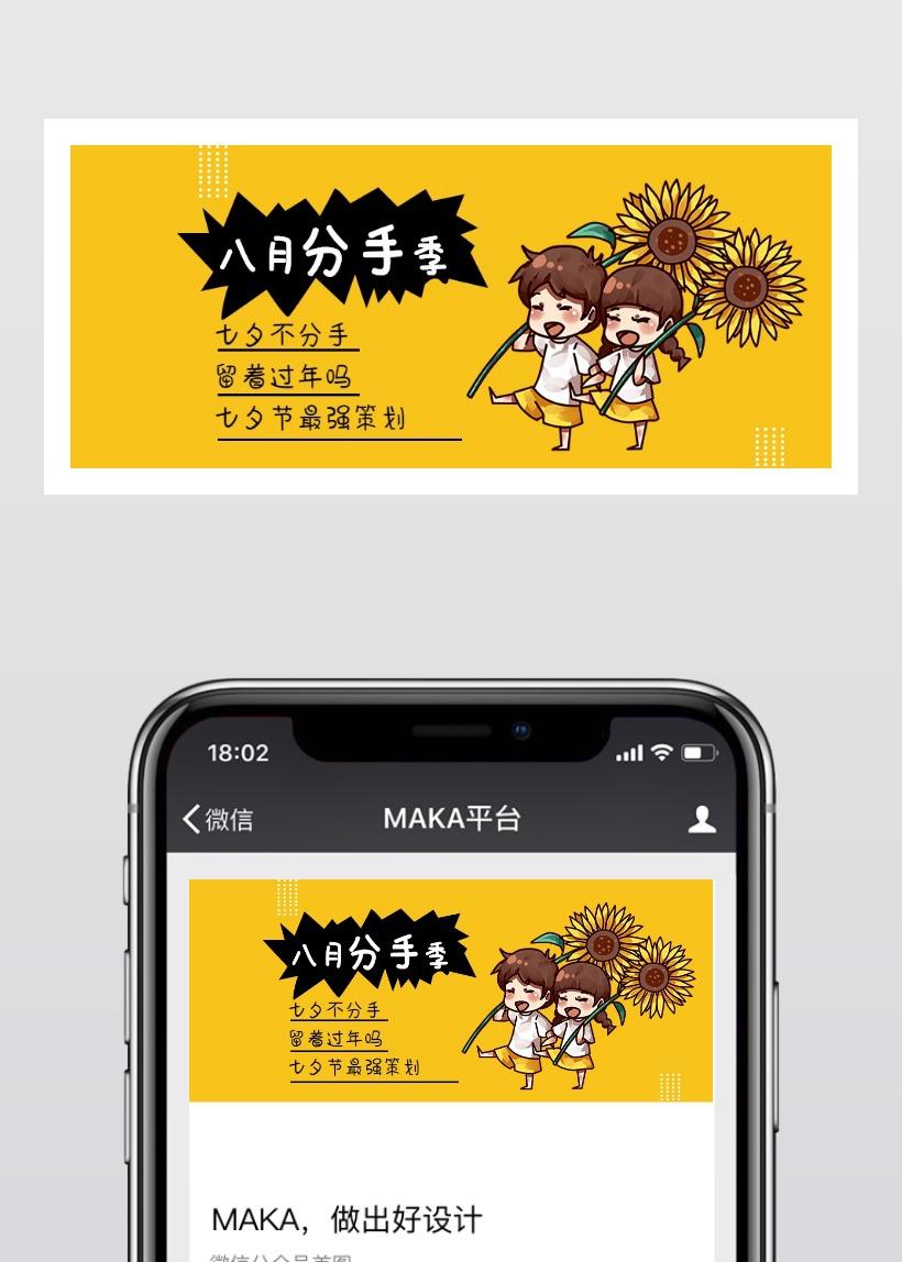 七夕分手策划卡通公众号封面大图