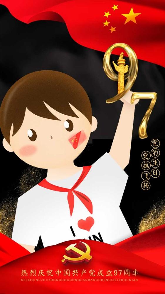 建党97周年 党的生日 党旗飞扬