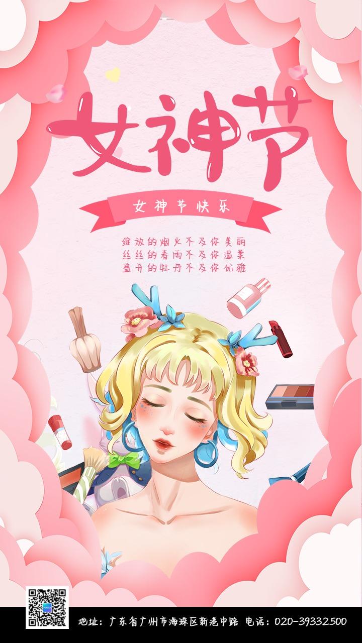 剪纸风女神节祝福贺卡