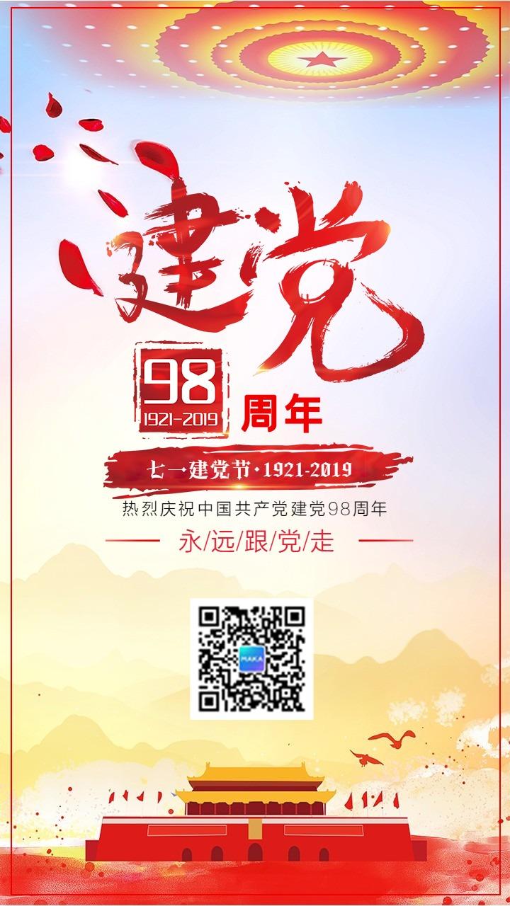 庆祝建党98周年公益宣传手机海报