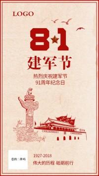 八一建军节海报 91周年建军节海报 大气简约复古