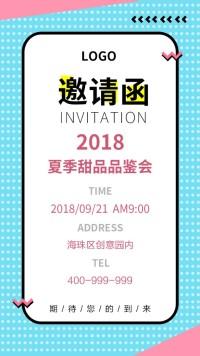 夏季清新蓝色粉色企业活动邀请函 可爱波普抖音风格
