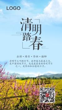 清明节海报  清明踏春