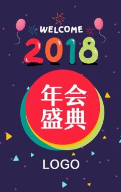 年会盛典邀请函 时尚年会邀请函