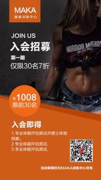 健身房 健身场馆促销活动海报