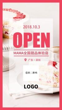 新店开业宣传 甜品店开业宣传促销活动