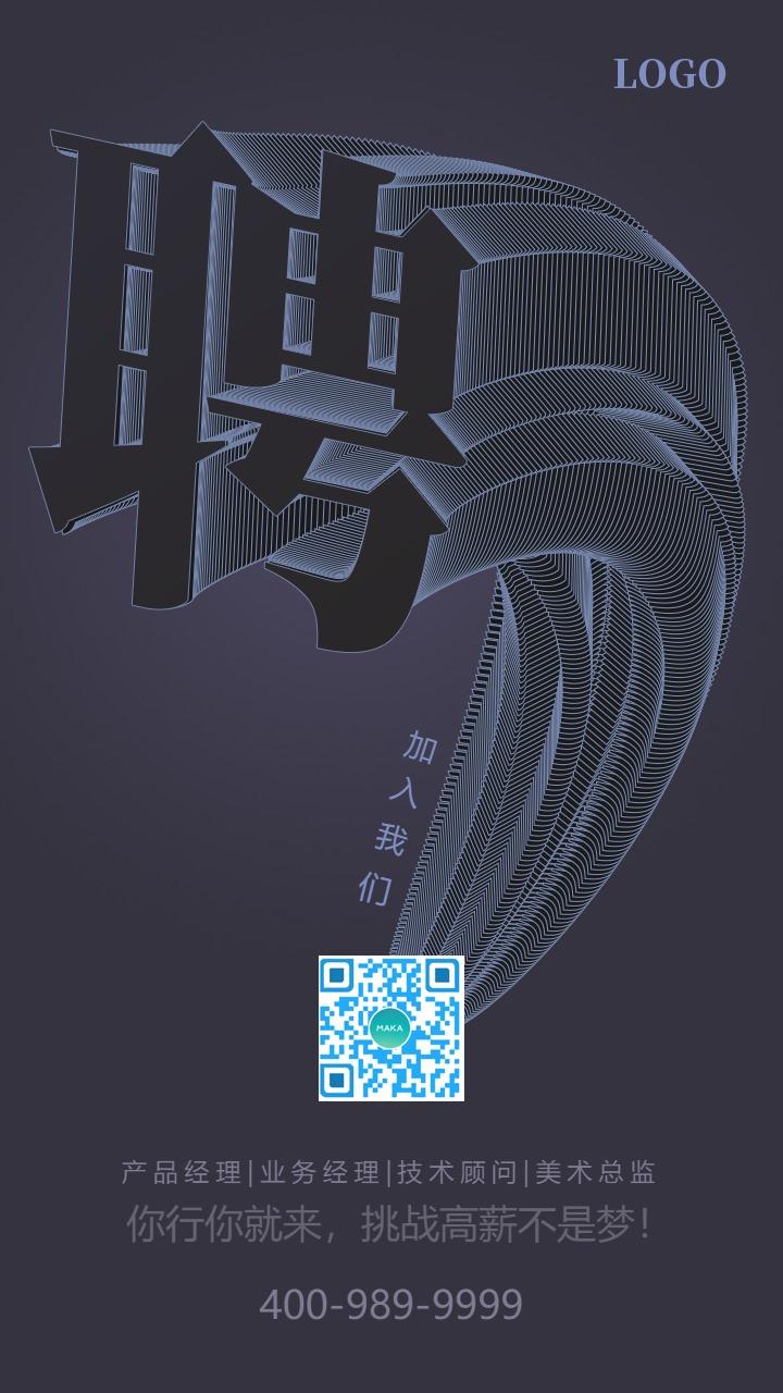 深蓝色立体风房地产行业招聘海报